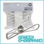 洗濯バサミ ステンレス洗濯ピンチ10個入り SNP-10S(アイリスオーヤマ)
