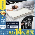 高反発マットレス ダブル エアリーマットレス MARS-D  寝具 洗える カバー 丸洗い 床敷きOK 敷き布団 ベットマット ふとん アイリスオーヤマ