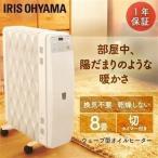 ショッピングオイルヒーター ヒーター オイルヒーター ウェーブオイルヒーター IWH-1210M-W アイリスオーヤマ