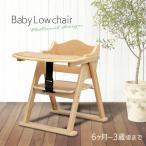 ベビーチェア ローチェア ロータイプ お食事チェア テーブル付きチェア 木製 天然木 椅子 いす イス 赤ちゃん 子供 こども チェア ナチュラル 送料無料