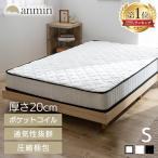 マットレス シングル ベッドマットレス 高反発 シングルマットレス ポケットコイルマットレス 安い ベッド ベッド用 おしゃれ 白 黒 SPKMTN-S