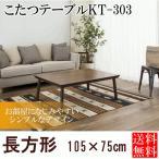 限定セール★こたつ コタツ コタツテーブル ブラウン KT-303 東谷 幅:105cm:予約品