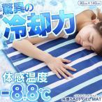 今だけ枕パッドおまけ付き 冷感ソルトジェルマット  敷きパッド 冷却マット ジェルシート ひんやりマット 冷感 クールマット ソルトジェルマット