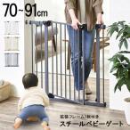 ベビーゲート とおせんぼ 柵 ゲート フェンス 階段下 階段 赤ちゃん 子供 ベビー ペット 犬 ペットゲート セーフティーグッズ 安全 白 ドア付き 送料無料