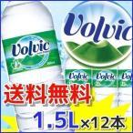 ボルヴィック 1.5L×12本