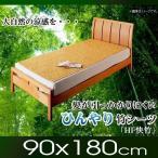 シーツ 寝具 竹シーツ 90×180cm