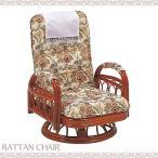 ショッピングラタン ギア回転座椅子 RZ-922(代引不可) 新生活応援