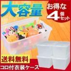 【4個セット】収納ケース キャスター付 4個セットアイリスオーヤマ