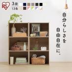 ショッピングカラーボックス カラーボックス 3段 収納ボックス カラボラック おしゃれ かわいい 簡単組立 収納 セール!
