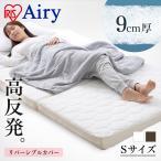 高反発 マットレス シングル エアリーマットレス 9cm 寝具 洗える カバー 丸洗い ベットマット HG90-S アイリスオーヤマ