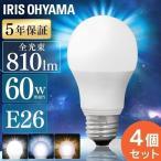 電球 LED E26  電球色 昼光色 昼白色 4個セット LED電球 広配光 60形相当 LDA7D-G-6T62P LDA7N-G-6T62P LDA7L-G-6T62P アイリスオーヤマ
