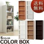 カラーボックス 4段 CX-4 収納 収納ボックス 収納ケース 収納家具 本棚 棚 アイリスオーヤマ