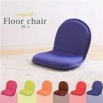 座椅子 座イス 座いす 腰痛 コンパクト 新生活応援