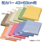 12色から選べるカバーシリーズ