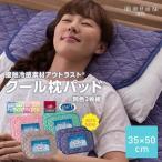 ショッピングアウトラスト アウトラスト OUTLAST 枕カバー 枕パット 冷感  2枚セット 快適 洗える 寝具 夏布団