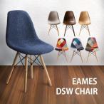 シェルチェア木脚 PP-623 Eジェネリック 家具イームズ DSW デザイナーズチェア