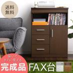 ファックス台  ランスタンド KD-FAX-6080 ダークブラウン・ビーチ・ホワイト