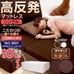 マットレス 高反発マットレス 三つ折りマットレス シングル 10cm 120N 寝具 ベッドマット 新生活応援
