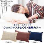 まくら 枕 洗えるまくら ボリュームアップ ウォッシャブルまくら CGWPL-4363