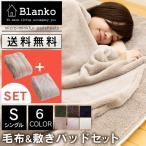 まるでミンクの肌触り 10mm毛足のマイクロミンクファー毛布