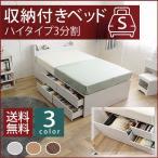 収納付き シングルベッド 選べる収納ベッド 棚付きヘッドタイプ フレームのみ(ハイタイプ3分割 引出し1杯+引出し上下2杯×2) シングル EB1-S-SF-2H2H1H