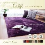 シャギーラグ - ラルジュ 楕円 100×150cm イケヒコ ラグ カーペット マット カーペット じゅうたん 洗える 床暖房対応