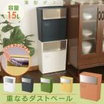 【単品】ゴミ箱 おしゃれ スリム ふた付き ダストボックス 分別 日本製 重なるダストペール RSD-104