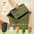 【3個セット】ゴミ箱 おしゃれ スリム ふた付き ダストボックス 分別 キッチンペール 20L キャスター付 RSD-114 3個セット 東谷