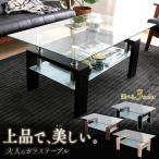 テーブル おしゃれ 脚 天板 ガラス ガラステーブル ローテーブル センターテーブル セール