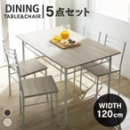 【5点セット】ダイニングセット テーブル イス チェア オシャレ シンプル リフレ DSP-1275 弘益