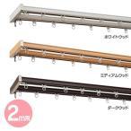 光漏れ・冷暖房効果を高めるカーテンレール