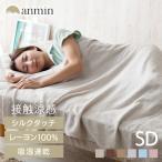 ひんやり  レーヨンソフトパイル涼感タオルケット セミダブル 夏物寝具 夏 タオルケット 冷感 クール寝具 涼しい CGRTK-16200