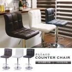 カウンターチェア バーチェア  椅子 かっこいい おりゃれ スタイリッシュ モダン もっちり座面・背もたれ付モダンカウンターチェア (D)