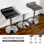 カウンターチェア バーチェア チェア 椅子 かっこいい スタイリッシュ おしゃれ モダン昇降カウンターチェア (D)