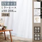 ショッピングuvカット カーテン UVカット プライバシーカット レースカーテン 幅100cm 2枚組み (D) セール!