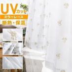 ショッピングuvカット カーテン UVカット プライバシーカット レースカーテン 幅150cm 1枚 (D)