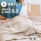 タオルケット シングル ブランケット ひんやり 夏 肌掛け 掛け布団 洗える 寝具 冷感 QMAX0.5 接触冷感 リバーシブル あすつく
