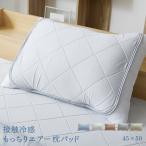 枕パッド 冷感 おしゃれ 枕カバー 45×50 まくらパッド 夏 ひんやり 夏用 接触冷感 QMAX0.5 セール ★