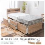 ベッド シングル 収納付きベッド  一人暮らし たっぷり収納チェスト コンセント付き ベッド カイト