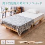 ベッド シングル すのこ すのこベッド シングルベッド フロアベッド 高さ調節 北欧 シンプル 一人暮らし ひとり暮らし セレナ SRNS (D)