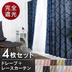 カーテン 4枚組 遮光 1級 遮音 遮熱 保温 完全遮光 寝室 北欧 北欧風 レースカーテン レース タッセル付き ドレープカーテン おしゃれ 無地 花柄