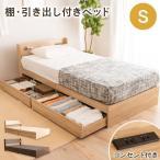 ベッド 収納付きベッド シングル おしゃれ ベッドフレーム 収納付き 棚付き 棚付きベッド コンセント付き 収納 大容量 省スペース 木製 送料無料