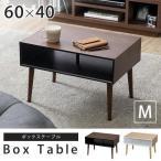 テーブル ローテーブル ミニテーブル リビングテーブル サイドテーブル 収納 机 デスク ボックステーブルM BTL-6040