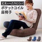 座椅子 リクライニング ポケットコイル 厚さ 18cm ポケットコイル座椅子  肉厚 厚手 コンパクト へたりにくい POZ-36