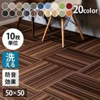 タイルカーペット 安い 50×50 おしゃれ カーペット 絨毯 マット 防音 洗える 10枚単位で販売 (PP) TKP-PP50:予約品