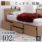 ベッド 収納 シングル おしゃれ 収納付きベッド ベッドフレーム すのこベッド シングルベッド 棚付き 引き出し コンセント USBポート チェストベッド