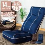 (在庫処分) 座椅子 腰痛 ストレッチ ハイバック リクライニング 座いす 背筋が伸ばせる 姿勢 ソファー 一人掛け 1人掛け 在宅勤務 在宅ワーク CG-391-IP