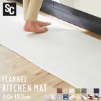キッチンマット 60×180cm 台所マット キッチン 台所 マット おしゃれ 北欧 洗える 長方形 絨毯 じゅうたん フランネル FNR-K-6018 (D)