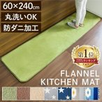 キッチンマット 60×240cm 台所マット キッチン 台所 マット おしゃれ 北欧 洗える 長方形 絨毯 じゅうたん フランネル FNR-K-6024 (D)