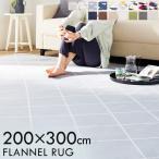(セール) ラグ じゅうたん 3畳 200×300 送料無料 ラグマット 絨毯 洗える 滑り止め おしゃれ 厚手 北欧 長方形 カーペットフランネルラグ リビング